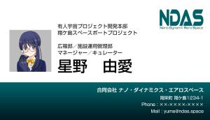 NDAS名刺_yume2